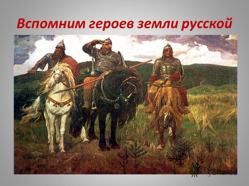 Вспомним героев земли русской