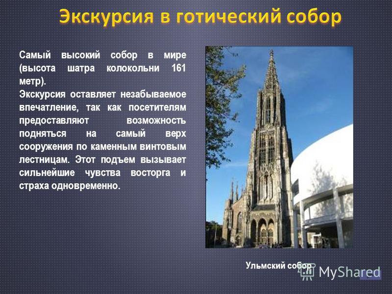 Ульмский собор Самый высокий собор в мире (высота шатра колокольни 161 метр). Экскурсия оставляет незабываемое впечатление, так как посетителям предоставляют возможность подняться на самый верх сооружения по каменным винтовым лестницам. Этот подъем в