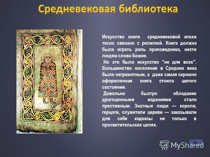 Искусство книги средневековой эпохи тесно связано с религией. Книга должна была играть роль проповедника, нести людям слово Божие. Но это было искусство не для всех. Большинство населения в Средние века было неграмотным, а даже самая скромно оформлен