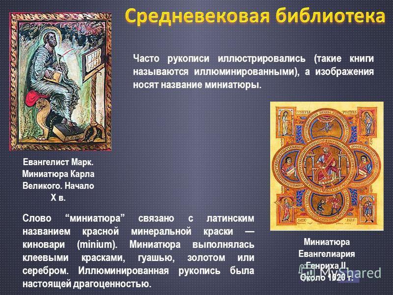Часто рукописи иллюстрировались (такие книги называются иллюминированными), а изображения носят название миниатюры. Евангелист Марк. Миниатюра Карла Великого. Начало X в. Миниатюра Евангелиария Генриха II. Около 1020 г. Слово миниатюра связано с лати