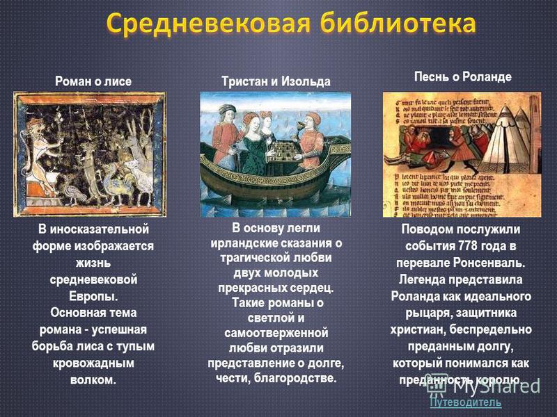 Роман о лисе Тристан и Изольда Песнь о Роланде Поводом послужили события 778 года в перевале Ронсенваль. Легенда представила Роланда как идеального рыцаря, защитника христиан, беспредельно преданным долгу, который понимался как преданность королю. В