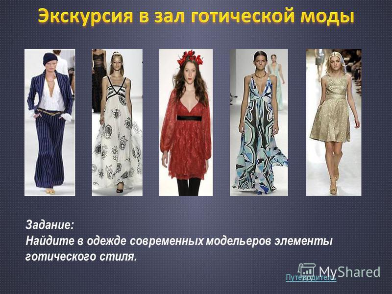 Задание: Найдите в одежде современных модельеров элементы готического стиля. Путеводитель