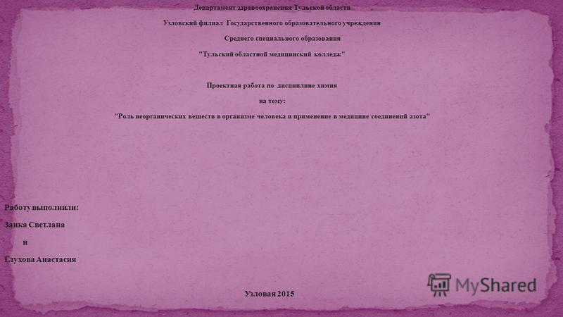 Департамент здравоохранения Тульской области Узловский филиал Государственного образовательного учреждения Среднего специального образования