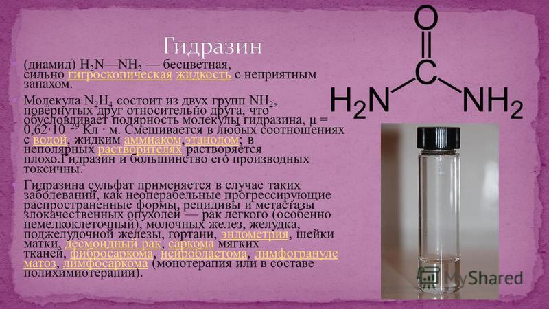 (диамид) H 2 NNH 2 бесцветная, сильно гигроскопическая жидкость с неприятным запахом.гигроскопическаяжидкость Молекула N 2 H 4 состоит из двух групп NH 2, повёрнутых друг относительно друга, что обусловливает полярность молекулы гидразина, μ = 0,62·1