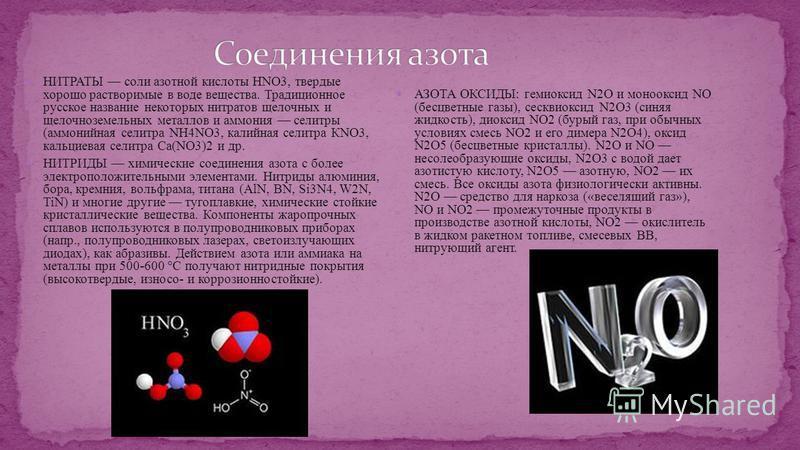 НИТРАТЫ соли азотной кислоты HNO3, твердые хорошо растворимые в воде вещества. Традиционное русское название некоторых нитратов щелочных и щелочноземельных металлов и аммония селитры (аммонийная селитра NH4NO3, калийная селитра КNO3, кальциевая селит