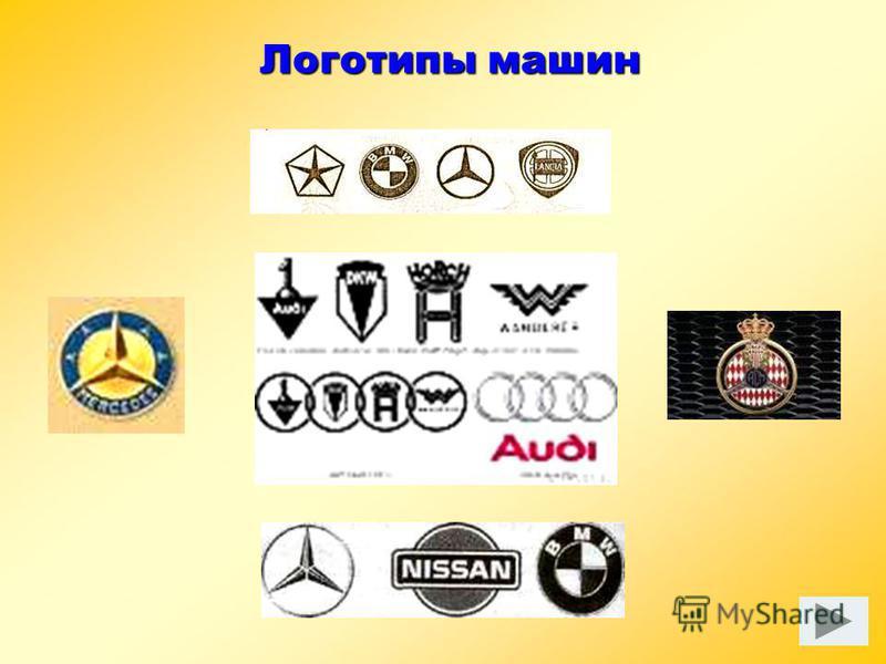 Логотипы машин