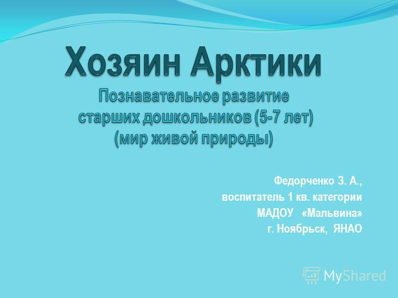 Федорченко З. А., воспитатель 1 кв. категории МАДОУ «Мальвина» г. Ноябрьск, ЯНАО