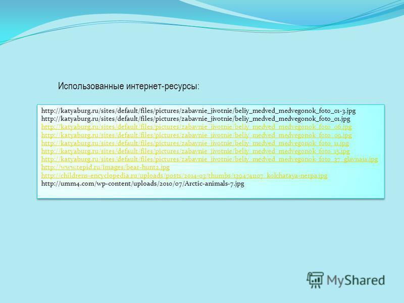http://katyaburg.ru/sites/default/files/pictures/zabavnie_jivotnie/beliy_medved_medvegonok_foto_01-3. jpg http://katyaburg.ru/sites/default/files/pictures/zabavnie_jivotnie/beliy_medved_medvegonok_foto_01. jpg http://katyaburg.ru/sites/default/files/