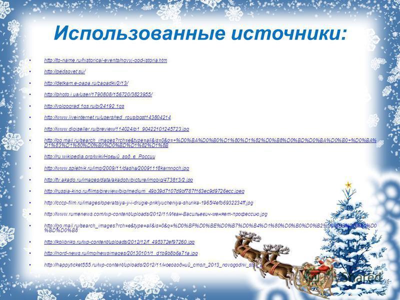 Использованные источники: http://to-name.ru/historical-events/novyj-god-istoria.htmhttp://to-name.ru/historical-events/novyj-god-istoria.htm http://pedsovet.su/ http://detkam.e-papa.ru/zagadki/2/13/ http://photo.i.ua/user/1790808/156720/3823955/http:
