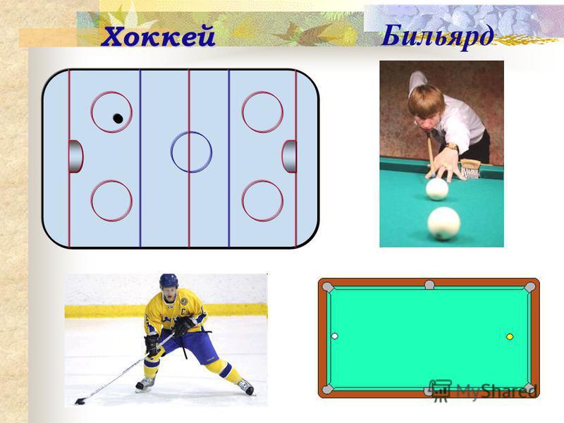 Хоккей Бильярд