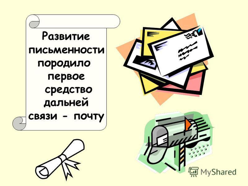 Развитие письменности породило первое средство дальней связи - почту