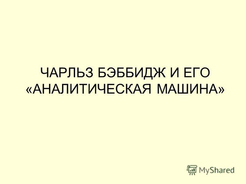 ЧАРЛЬЗ БЭББИДЖ И ЕГО «АНАЛИТИЧЕСКАЯ МАШИНА»