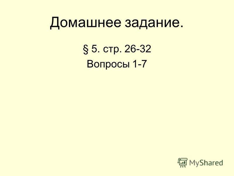 Домашнее задание. § 5. стр. 26-32 Вопросы 1-7