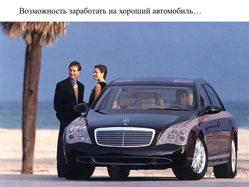 Возможность заработать на хороший автомобиль…