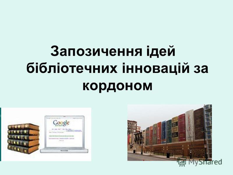 Запозичення ідей бібліотечних інновацій за кордоном