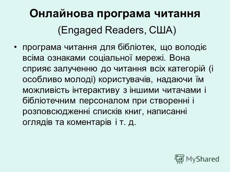 Онлайнова програма читання (Engaged Readers, США) програма читання для бібліотек, що володіє всіма ознаками соціальної мережі. Вона сприяє залученню до читання всіх категорій (і особливо молоді) користувачів, надаючи їм можливість інтерактиву з іншим