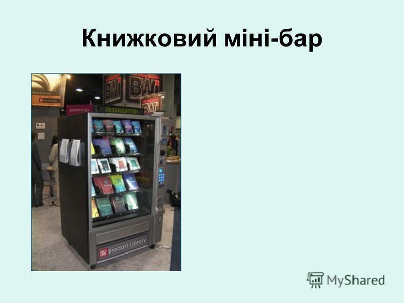 Книжковий міні-бар