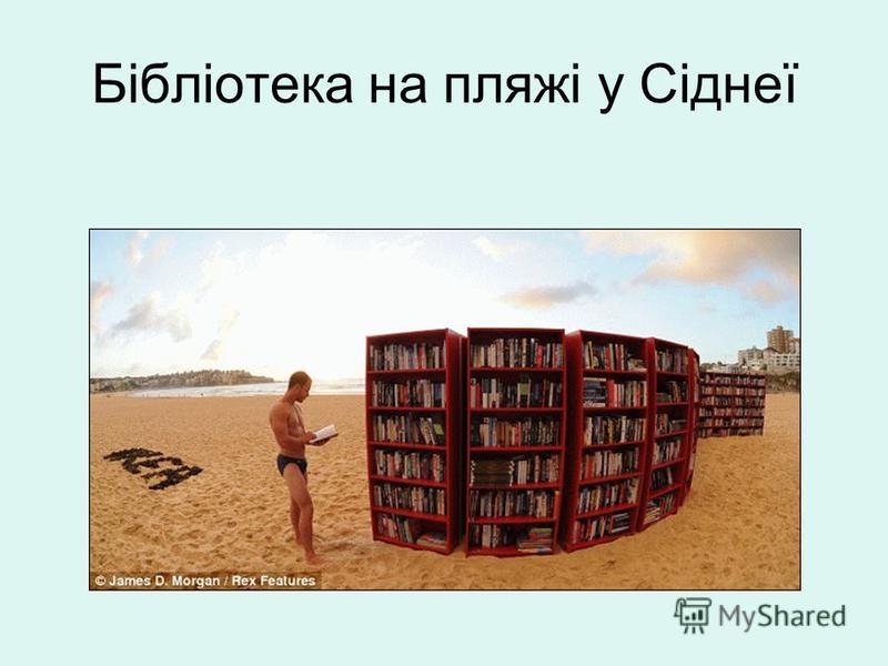 Бібліотека на пляжі у Сіднеї