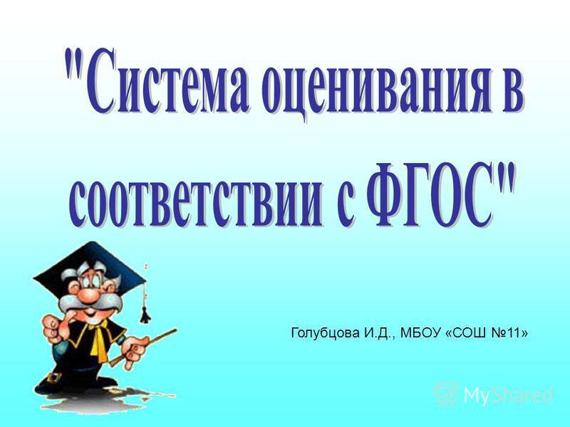 Голубцова И.Д., МБОУ «СОШ 11»