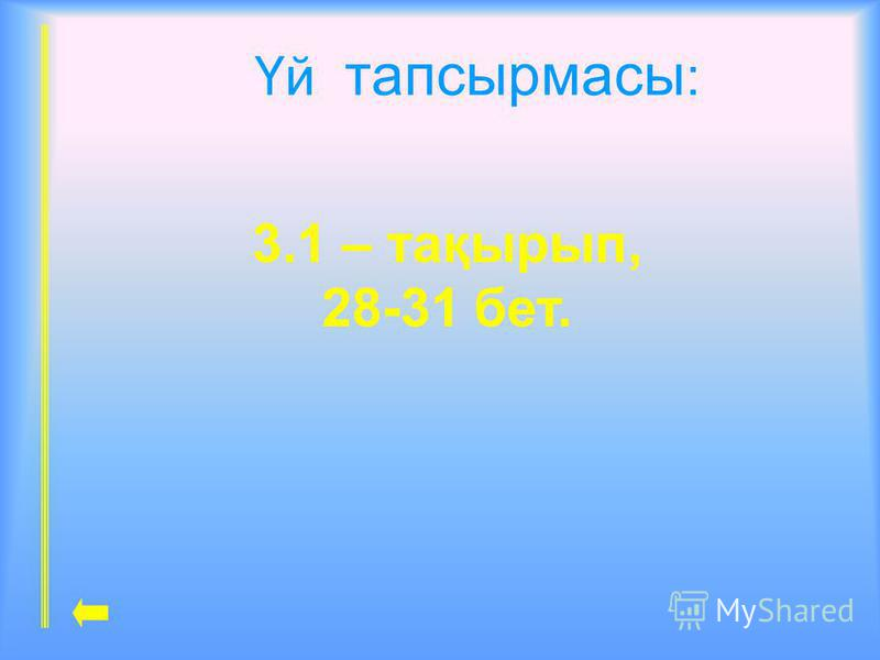 Үй тапсырмасы : 3.1 – тақырып, 28-31 бет.
