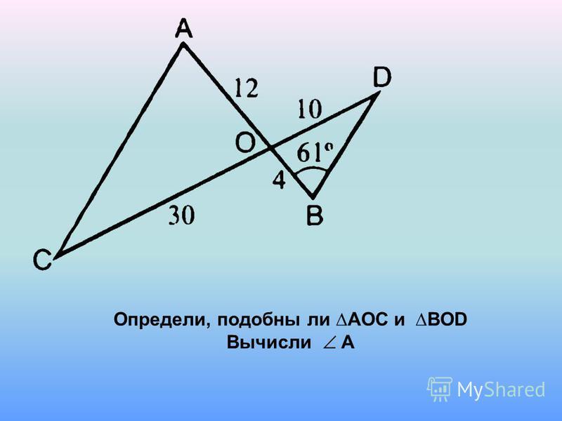 Определи, подобны ли АОC и BОD Вычисли A