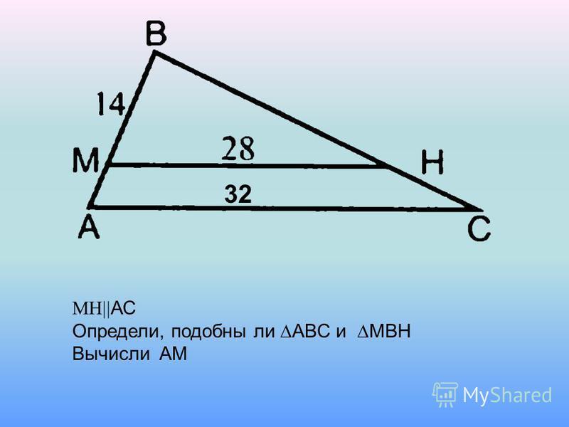 МН АС Определи, подобны ли АВC и МВН Вычисли AМ 32