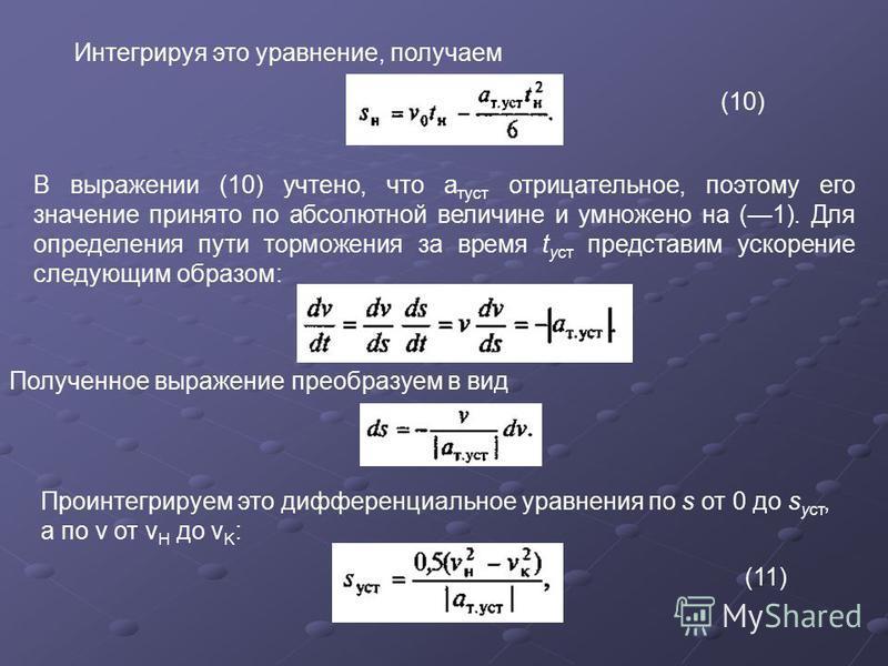 Интегрируя это уравнение, получаем (10) В выражении (10) учтено, что а тест отрицательное, поэтому его значение принято по абсолютной величине и умножено на (1). Для определения пути торможения за время t yст представим ускорение следующим образом: П