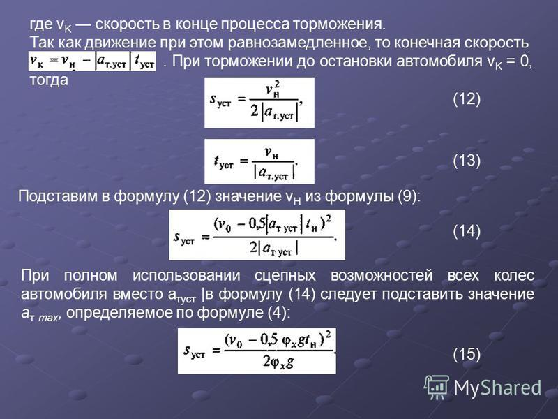 где v K скорость в конце процесса торможения. Так как движение при этом равнозамедленное, то конечная скорость. При торможении до остановки автомобиля v K = 0, тогда (12) (13) Подставим в формулу (12) значение v H из формулы (9): (14) При полном испо