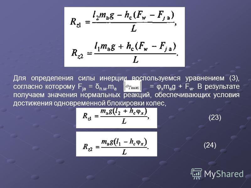 Для определения силы инерции воспользуемся уравнением (3), согласно которому F ja = δ п.м.m a = φ x m a g + F w. В результате получаем значения нормальных реакций, обеспечивающих условия достижения одновременной блокировки колес, (23) (24)
