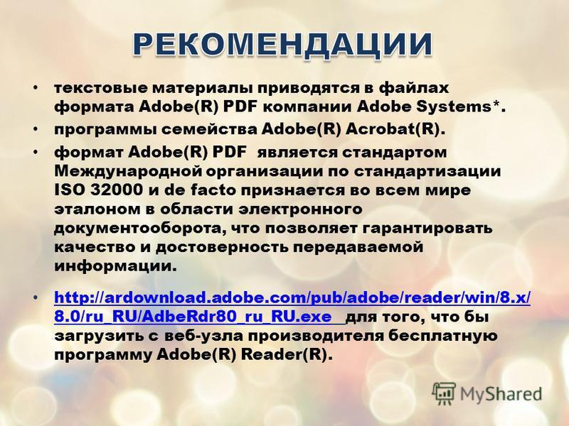 текстовые материалы приводятся в файлах формата Adobe(R) PDF компании Adobe Systems*. программы семейства Adobe(R) Acrobat(R). формат Adobe(R) PDF является стандартом Международной организации по стандартизации ISO 32000 и de facto признается во всем