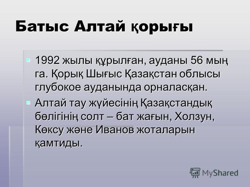 Батыс Алтай қ оры ғ ы 1992 жылы құрылған, ауданы 56 мың га. Қорық Шығыс Қазақстан облысы глубокое ауданында орналасқан. 1992 жылы құрылған, ауданы 56 мың га. Қорық Шығыс Қазақстан облысы глубокое ауданында орналасқан. Алтай тау жүйесінің Қазақстандық