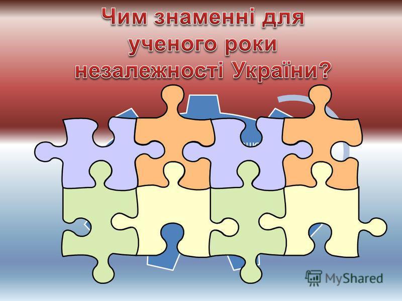 З 1997 по 2007 він працює радником дирекції одного із інститутів Кібернетичного центру НАН України міжнародного наукового - навчального центру ІТІ систем НАН та Міносвіти і науки України.