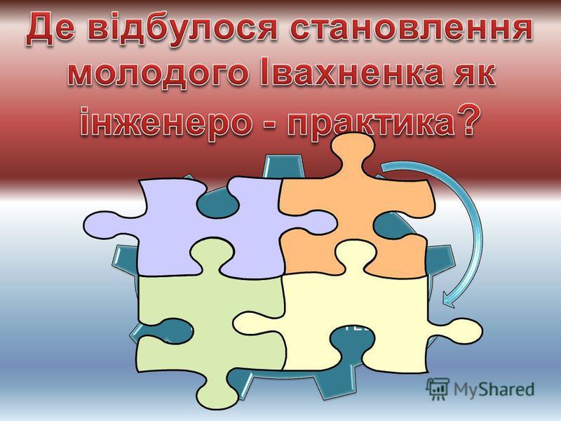 В 1932р. Івахненко працює інженером на Уралі, на будівництві найбільшої в СРСБ Березняківської ТЕЦ