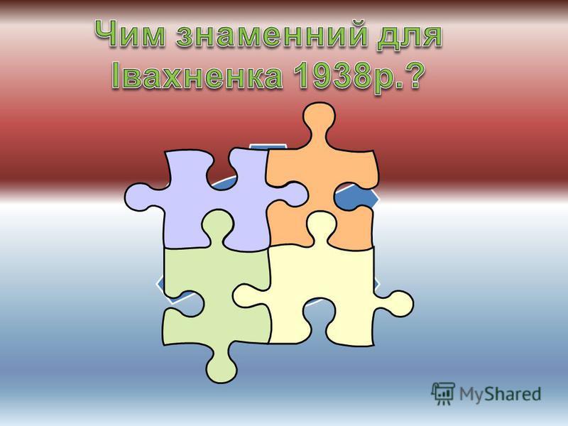 В 1938р. він публікує першу наукову статтю про термоелементи