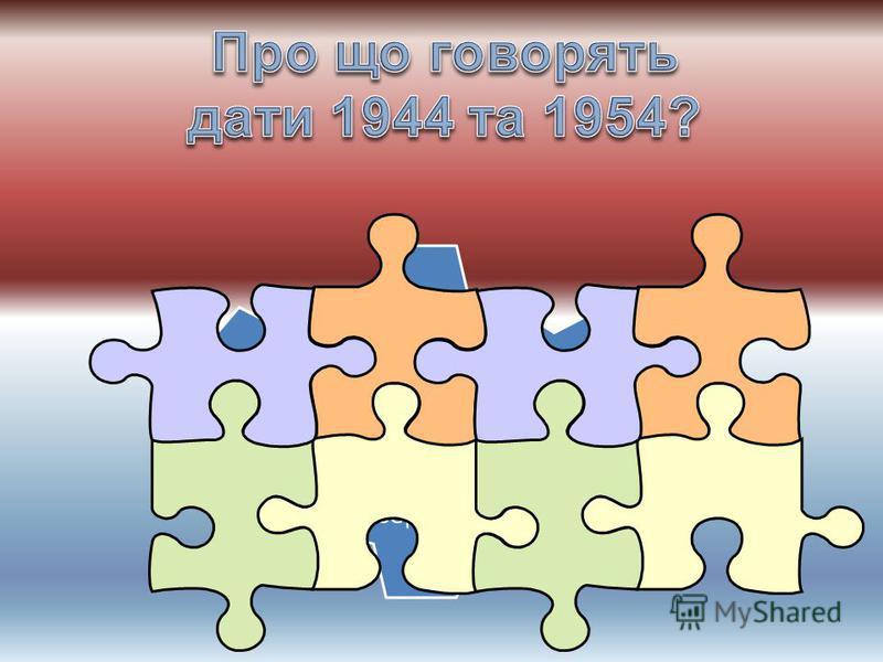 Особливі дати в житті ученого 1944 та 1954р. бо 1944- захистив кандидатську, а в 1954 докторську дисертацію.