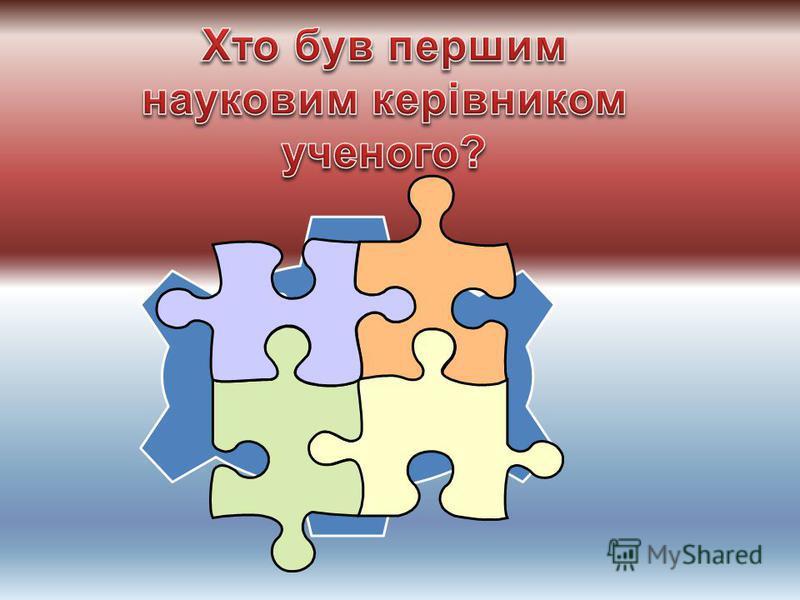 С.О. Лебєдєв, що запросив Івахненка працювати над проблемою автоматичного регулювання