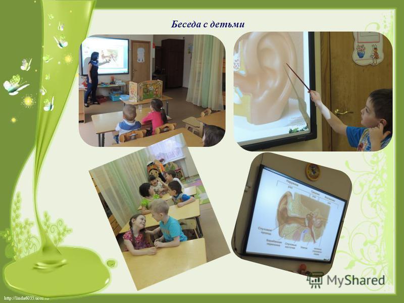 http://linda6035.ucoz.ru/ Беседа с детьми