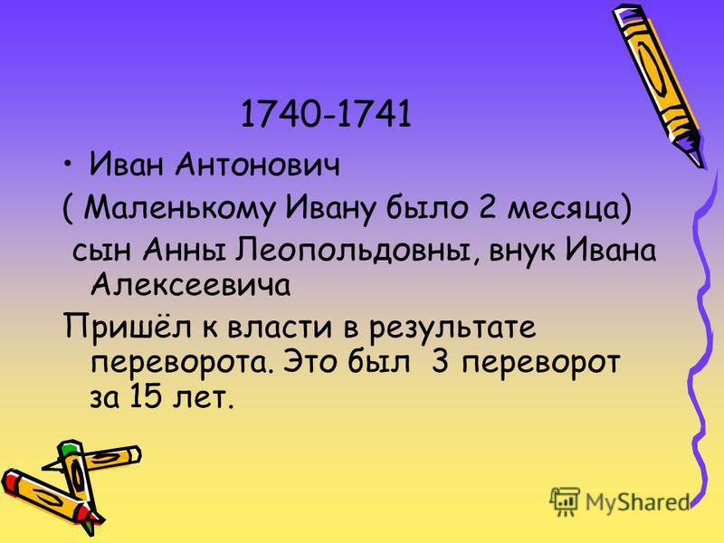 1730-1740