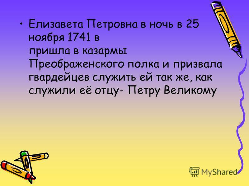 1740-1741 Иван Антонович ( Маленькому Ивану было 2 месяца) сын Анны Леопольдовны, внук Ивана Алексеевича Пришёл к власти в результате переворота. Это был 3 переворот за 15 лет.