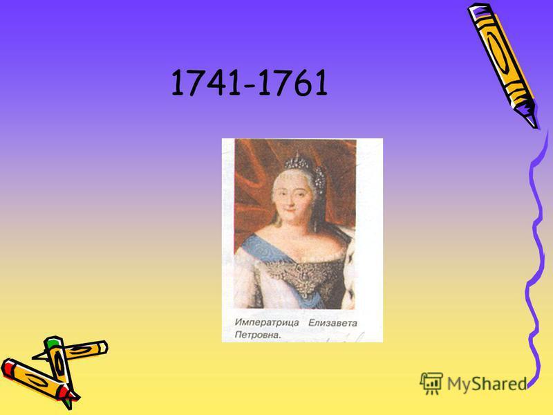 Елизавета Петровна в ночь в 25 ноября 1741 в пришла в казармы Преображенского полка и призвала гвардейцев служить ей так же, как служили её отцу- Петру Великому