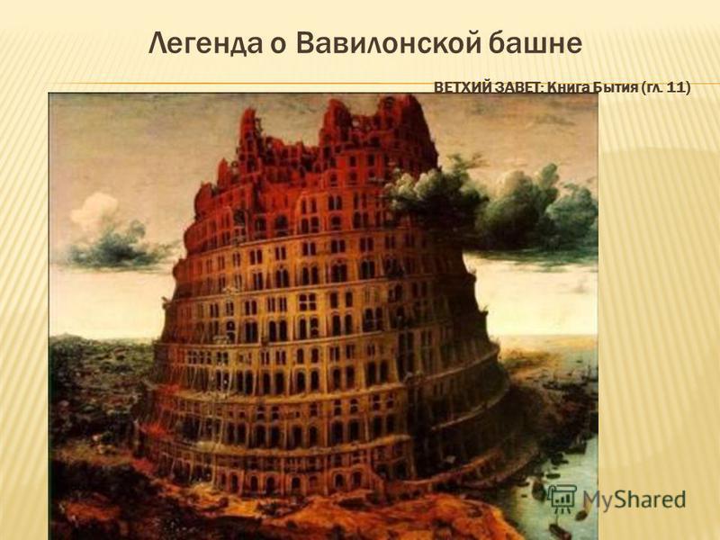 Легенда о Вавилонской башне ВЕТХИЙ ЗАВЕТ: Книга Бытия (гл. 11)