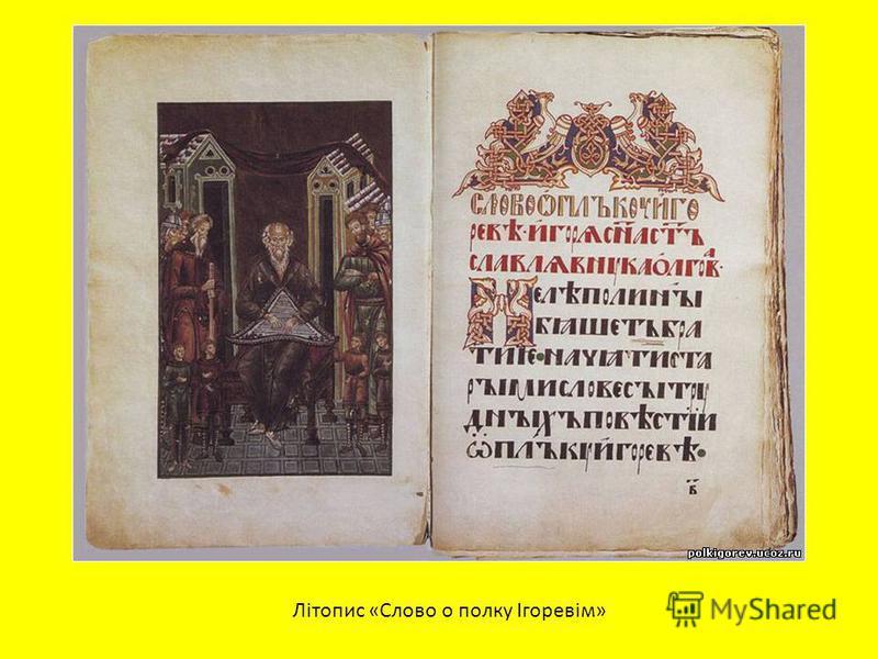 Літопис «Слово о полку Ігоревім»