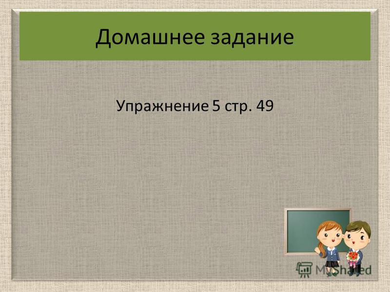 Домашнее задание Упражнение 5 стр. 49
