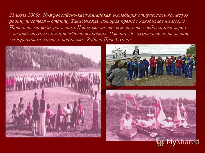 21 июля 2006 г. 10-я российско-казахстанская экспедиция отправилась на малую родину писателя – станицу Таналыкская, которая прежде находилась на месте Ириклинского водохранилища. Недалеко от нее возвышается небольшой остров, который получил название