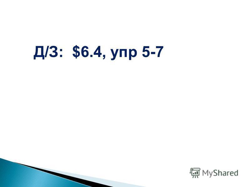 Д/З: $6.4, упр 5-7