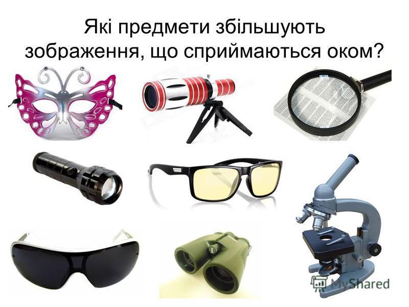 Які предмети збільшують зображення, що сприймаються оком?