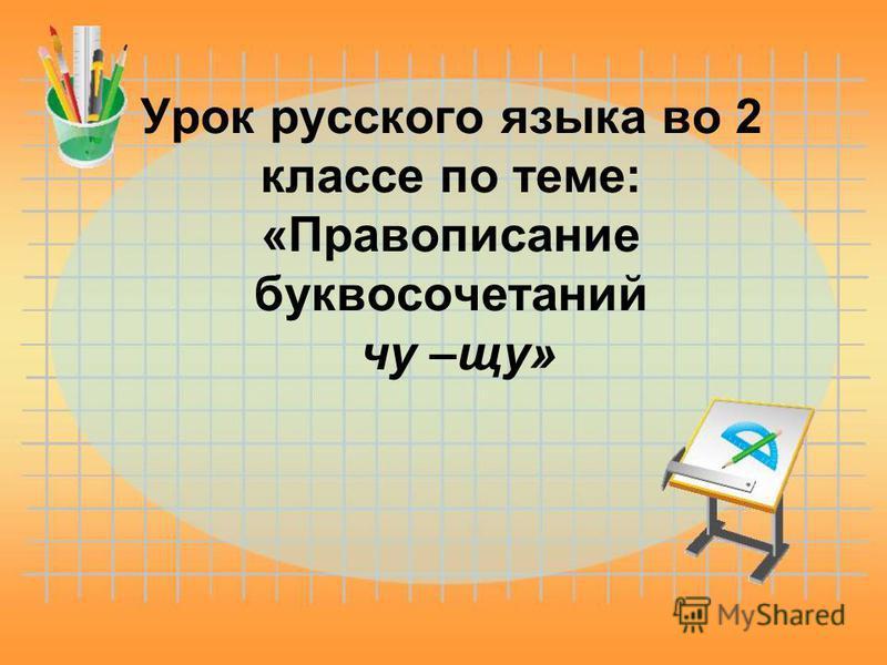 Урок русского языка во 2 классе по теме: «Правописание буквосочетаний чу –ту»