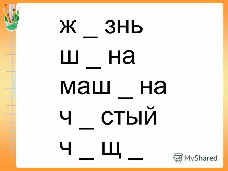 ж _ знь ш _ на маш _ на ч _ сытый ч _ щ _