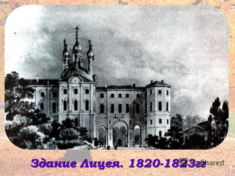 Здание Лицея. 1820-1823 гг