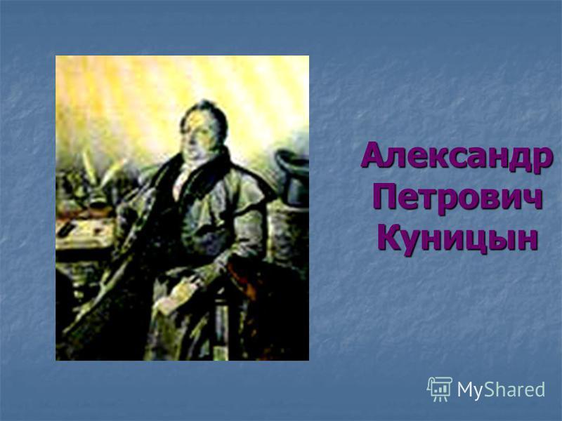 Александр Петрович Куницын